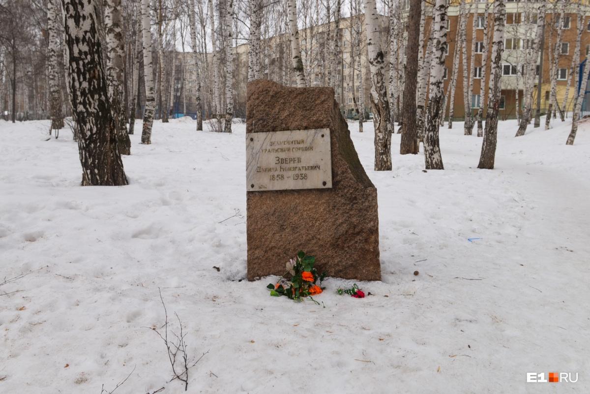 В парке осталось символическое надгробие Даниле Звереву (останков под ним нет). Именно с этого человека Павел Бажов списал образ Данилы-мастера
