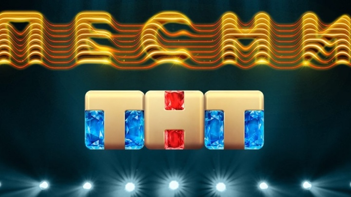 ТНТ прекращает прием заявок на прослушивание шоу «ПЕСНИ»