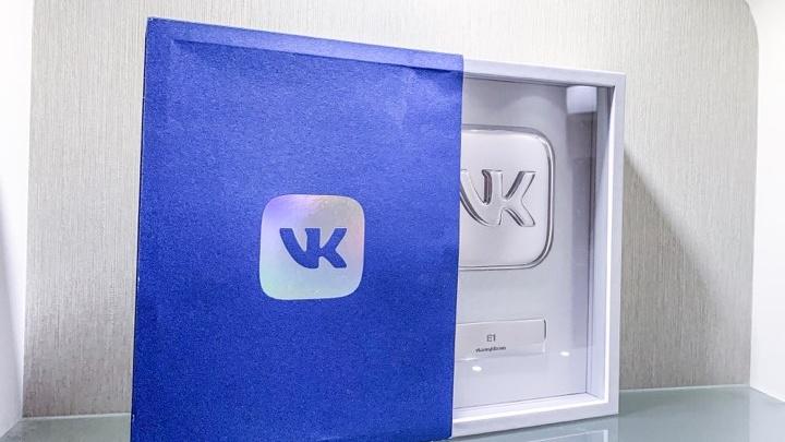 Наравне с телеканалами ТНТ и «Пятница»: портал E1.RU получил премию от «ВКонтакте»