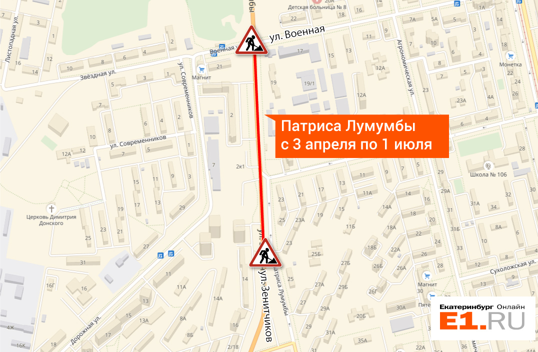 Потерпите ещё: улицу Патриса Лумумбы откроют для движения только к 1 июля