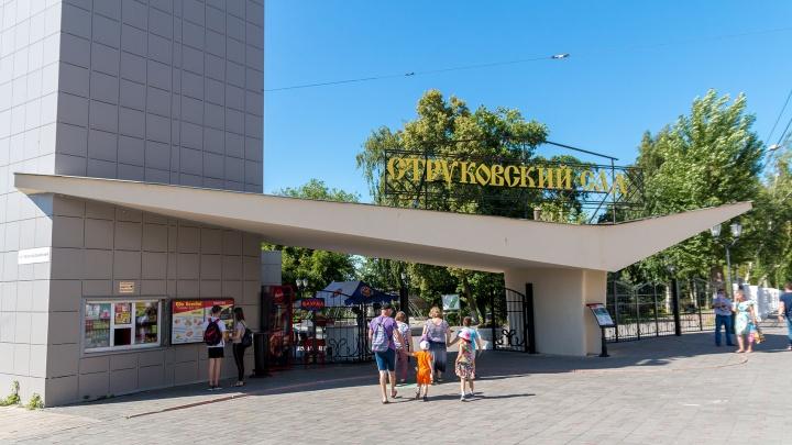 В Самаре на два дня закроют Струковский сад