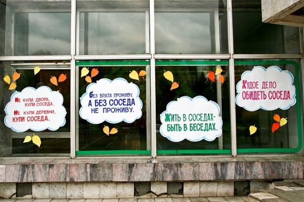Лозунги с празднования Дня соседей в Новосибирске, которые говорят о том, что лучше всего с соседями дружить. Но получается не всегда