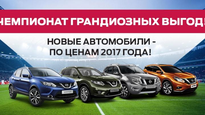 В Самаре распродают новые автомобили Nissan по старым ценам