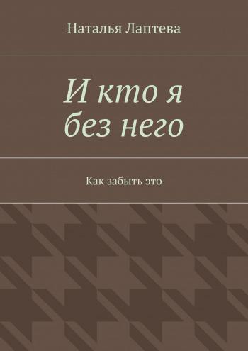 Своей судьбой Наталья Лаптева поделилась в автобиографическом романе