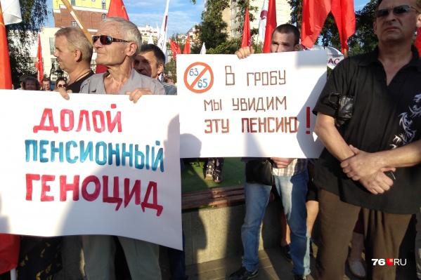 Пенсионная реформа возмутила жителей Ярославля