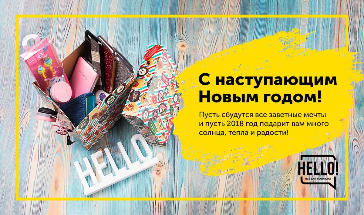 HELLOпроводил 2017 год ярким открытием нового магазина