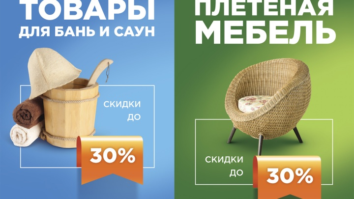 Торговый комплекс объявил о скидках до 30 % на плетеную мебель и товары для бани