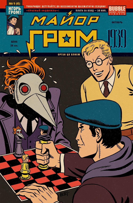 Комикс посвящен питерскому майору-супергерою