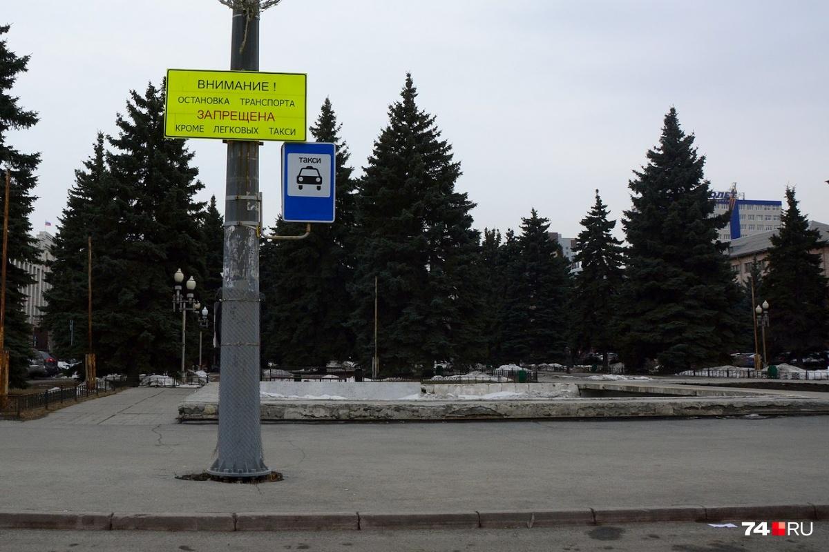 Знак «Место стоянки легковых такси» хоть и не выглядит грозно, запрещает остановку ближе 15 метров от него в каждую сторону, а в случае нарушения допускает эвакуацию