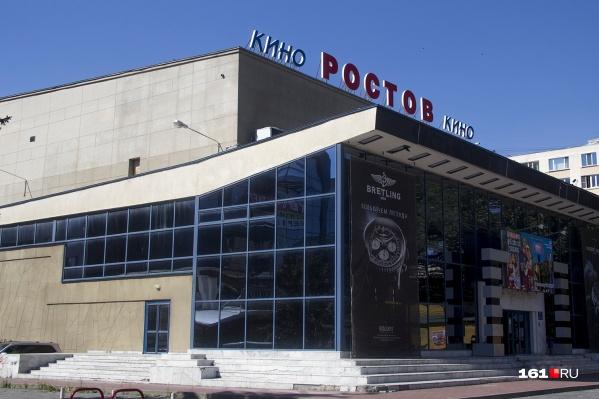 Кинотеатр пытались продать с 2013 года
