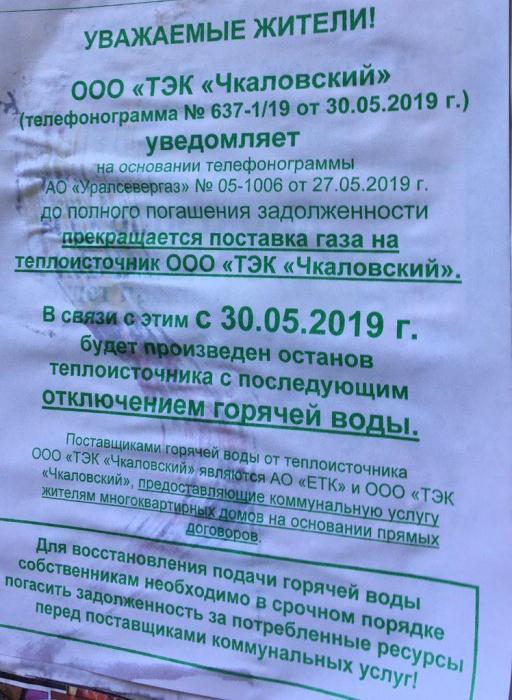 Объявление об отключении горячей воды на доме, расположенном на улице Титова