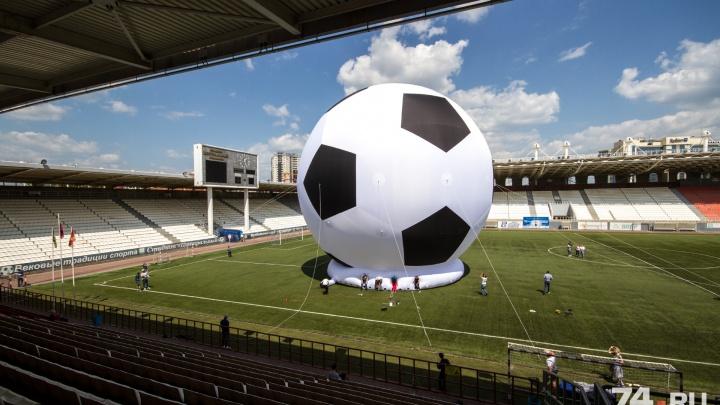 В Челябинске надули самый большой в мире футбольный мяч