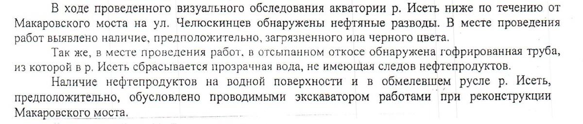 Выдержка из ответаДепартамента Росприроднадзора по УрФО