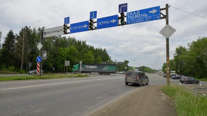 На пересечении Челябинского тракта и ЕКАД отключили светофор, за который боролся Юрий Дёмин