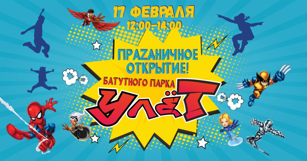Полный улёт: в Новосибирске состоится открытие батутного парка с поролоновыми ямами и скалодромом