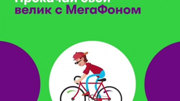 Номер участника «Дня 1000 велосипедистов» превращается... в минуты и гигабайты