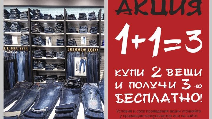 Сеть магазинов снизила цены на куртки и не берет деньги за третью покупку
