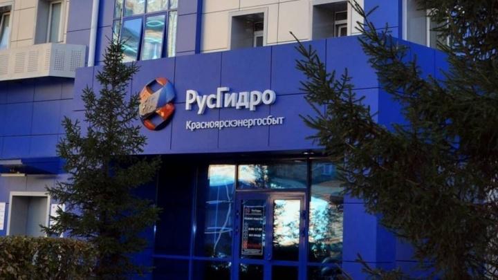Сроки изменились: теперь Красноярскэнергосбыт начал принимать показания до 25 числа текущего месяца