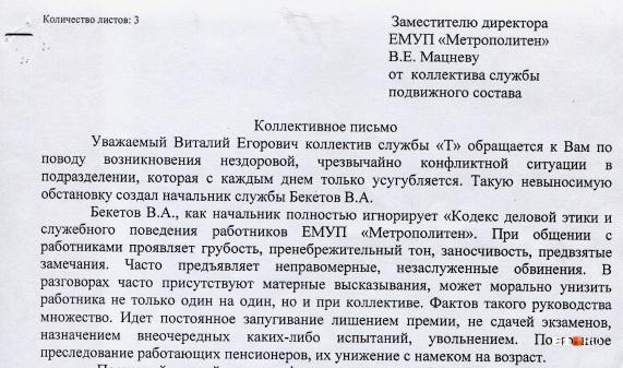 Письмо с жалобами на хамство Бекетова. Под ним подписались больше 100 работников