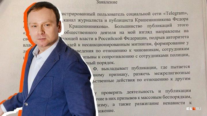 Донос обыкновенный. Публикуем заявление шиномонтажника на уральского политолога Крашенинникова