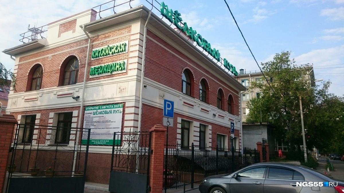 Медуниверситет изОмска откроет центр китайской медицины