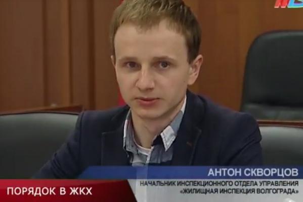 Антон Скворцов много говорил из телевизора про порядок в ЖКХ