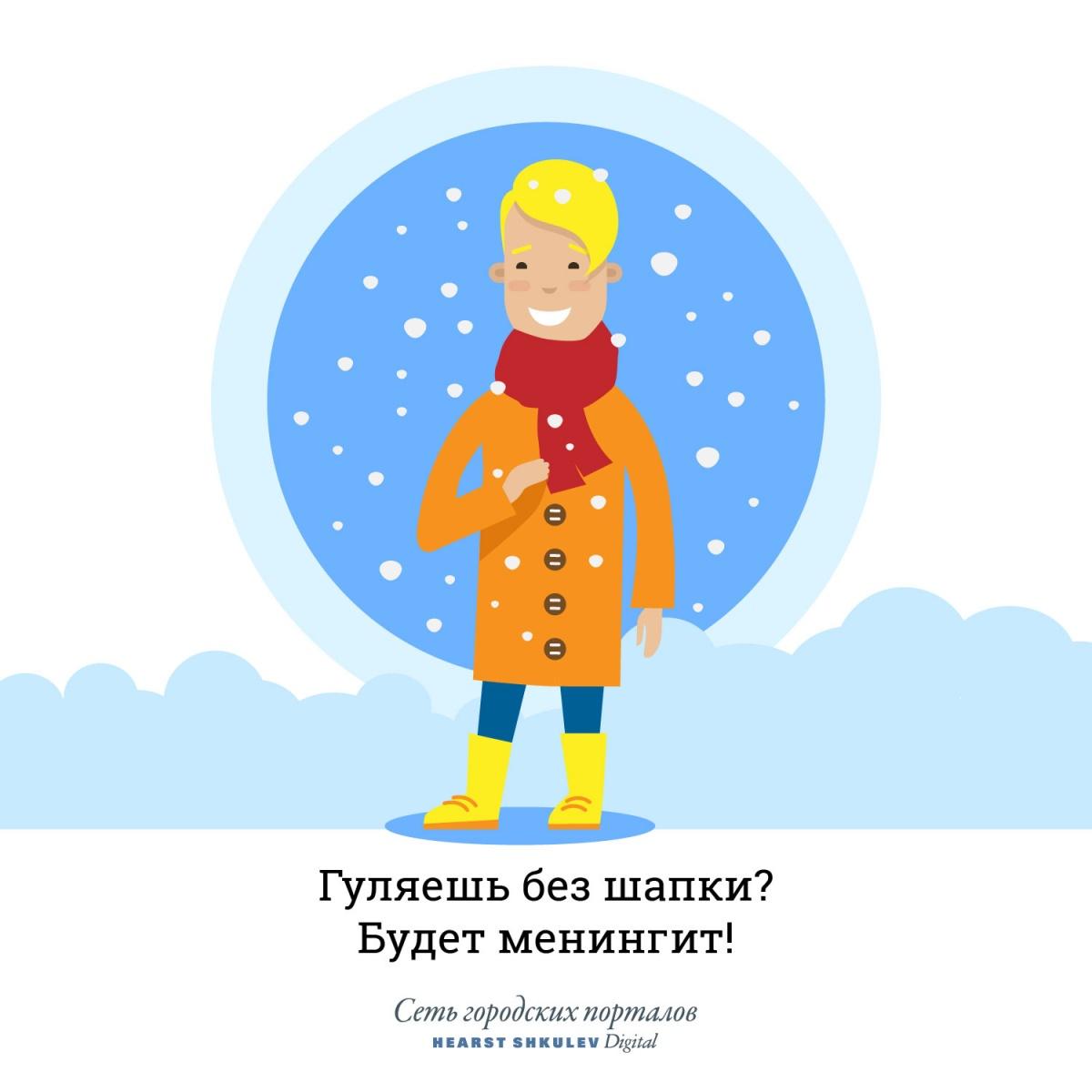 Менингита не будет! Будет простуда