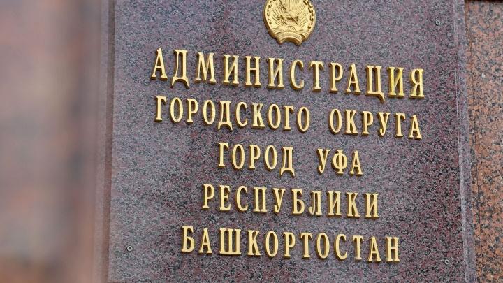 Уфимский райсуд приостановил увольнение вице-мэра