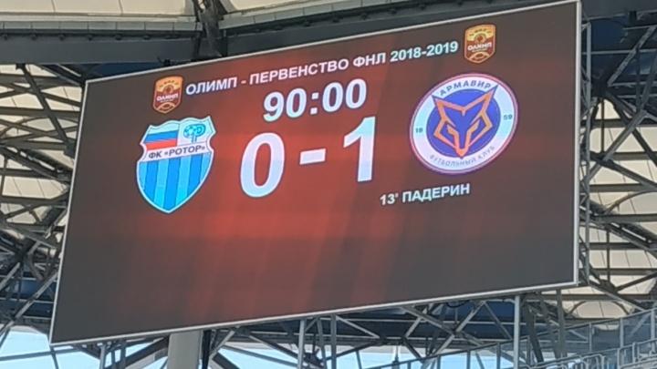 Впервые за весну: «Ротор» всухую проиграл «Армавиру» на «Волгоград Арене»