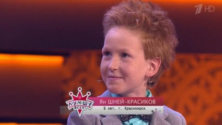 Девятилетний вундеркинд из Красноярска прочитал лекцию о чёрных дырах на Первом канале