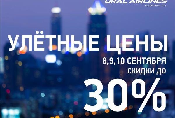 С 8 по 10 сентября новосибирцы могут купить авиабилеты по «Улётным ценам» на предстоящую зиму