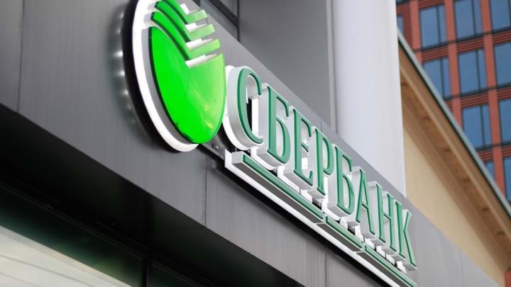 Сбербанк расширит сеть офисов для бизнеса на Юге и Северном Кавказе на треть