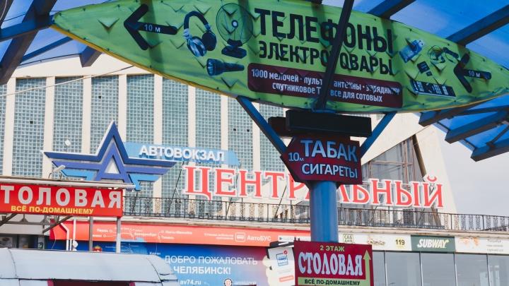 И так сойдёт: смотрим, как челябинские автобусные кассы превратили в базар-вокзал