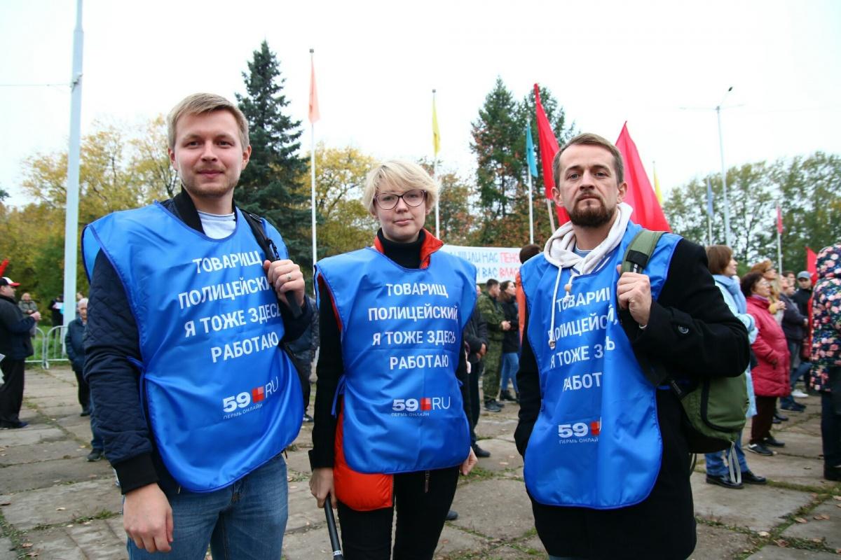Журналисты 59.ru, чтобы не быть задержанными, пришли на митинг в ярких жилетках