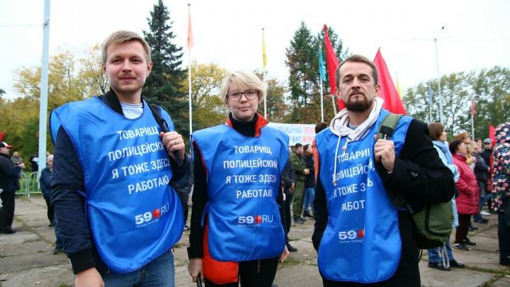 Журналисты 59.ru вышли на митинг в жилетках с надписью «Товарищ полицейский, я тоже здесь работаю»