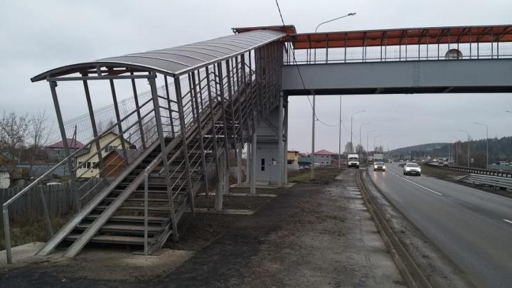 На Челябинском тракте при подъезде к Екатеринбургу открыли два новых надземных перехода
