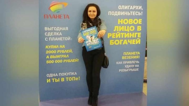 Студентка купила пальто и выиграла 500 тысяч в ТРЦ «Планета»