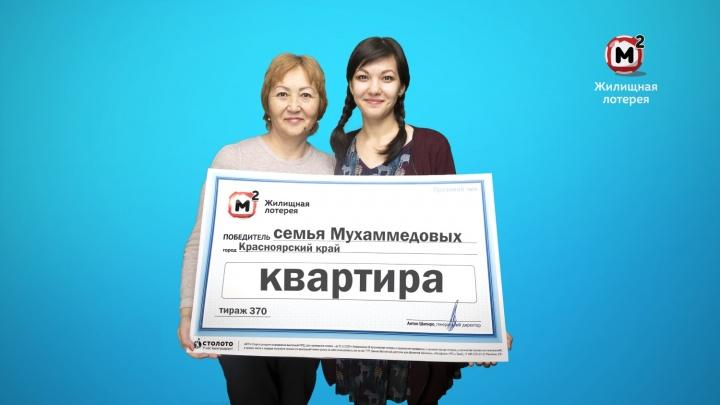 «Минут 30 была в шоке»: жительница Красноярского края выиграла в лотерею квартиру-студию