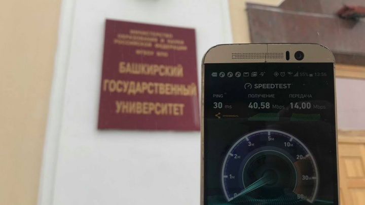 Быстрее всех: замеры пользователей определили оператора с самым быстрым интернетом в Уфе