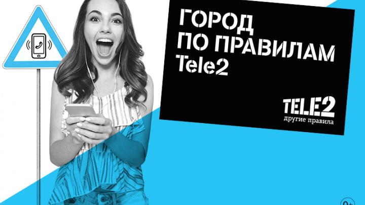 Tele2 приглашает жителей Норильска отметить День города по другим правилам