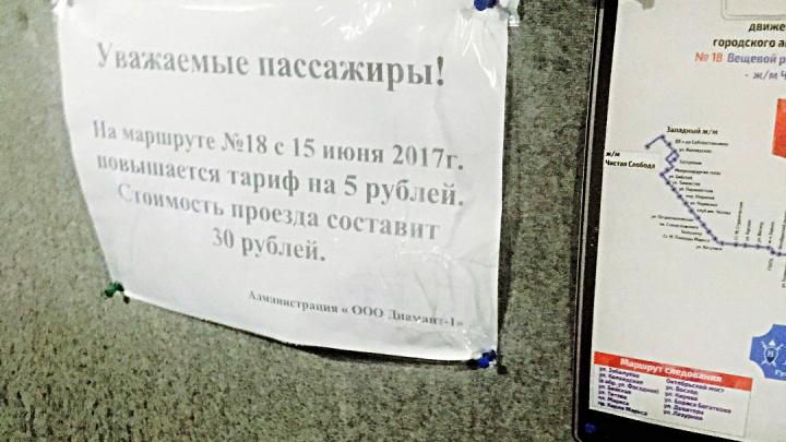 Ряд новосибирских маршруток одновременно поднял цены на проезд
