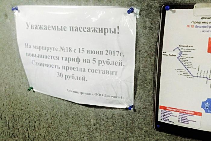 Объявление в маршрутке  № 18