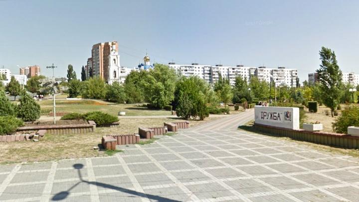 На благоустройство парка «Дружба» на Северном потратят 15 миллионов рублей