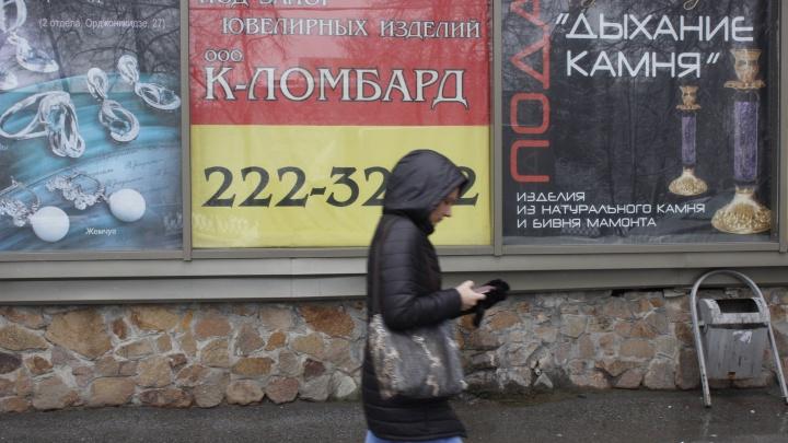 В Новосибирске начали закрываться ломбарды