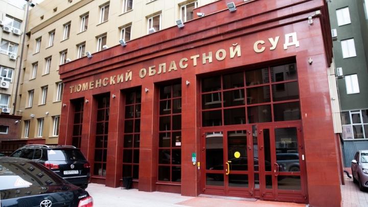 Тюменские власти отказались в суде от сомнительного заключения экспертов по дороге у Комарово