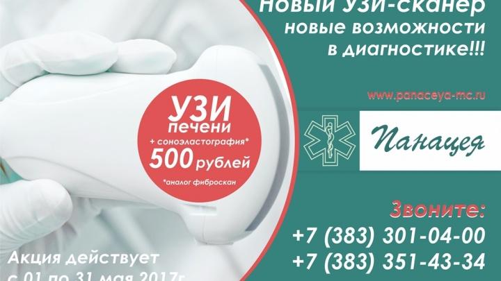 Современные мировые достижения в диагностике заболеваний печени и онкологии появились в Новосибирске