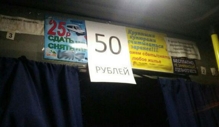 «За полтинник»: в Уфе в новогоднюю ночь резко выросли цены на проезд