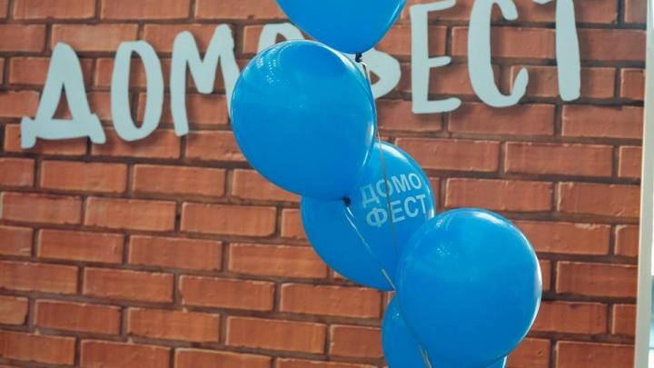 2 и 3 марта Домофест захватит Екатеринбург