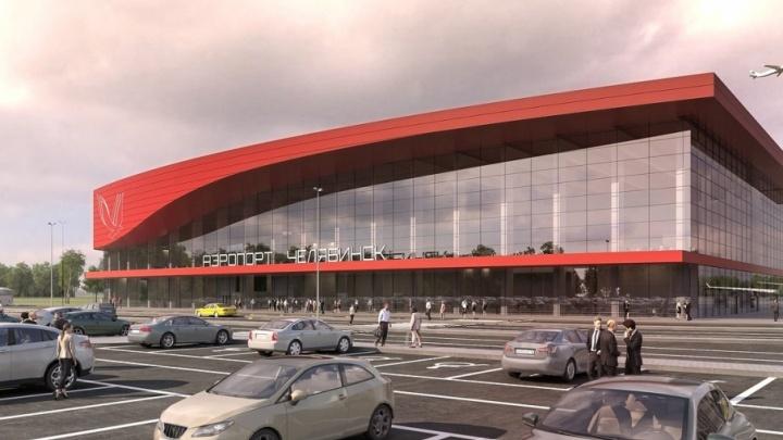 Ускоряйтесь: правительство сдвинуло сроки реконструкции челябинского аэропорта
