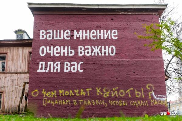 На прошлой неделе под арт-объектом в сквере Пушкина появилась надпись с ошибкой. <br>О чём молчат кайоты? — спросил неизвестный у художников